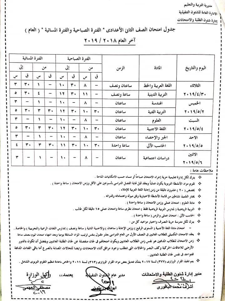 جدول امتحانات الصف الثاني الاعدادي الترم الثاني 2019 محافظة الاسكندرية