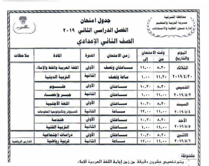 جدول امتحانات الصف الثاني الاعدادي الترم الثاني 2019 محافظة الشرقية