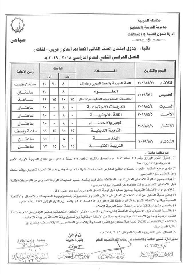 جدول امتحانات الصف الثاني الاعدادي الترم الثاني 2019 محافظة الغربية