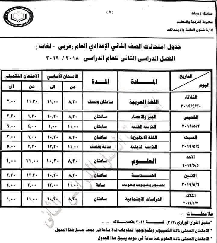 جدول امتحانات الصف الثاني الاعدادي الترم الثاني 2019 محافظة دمياط