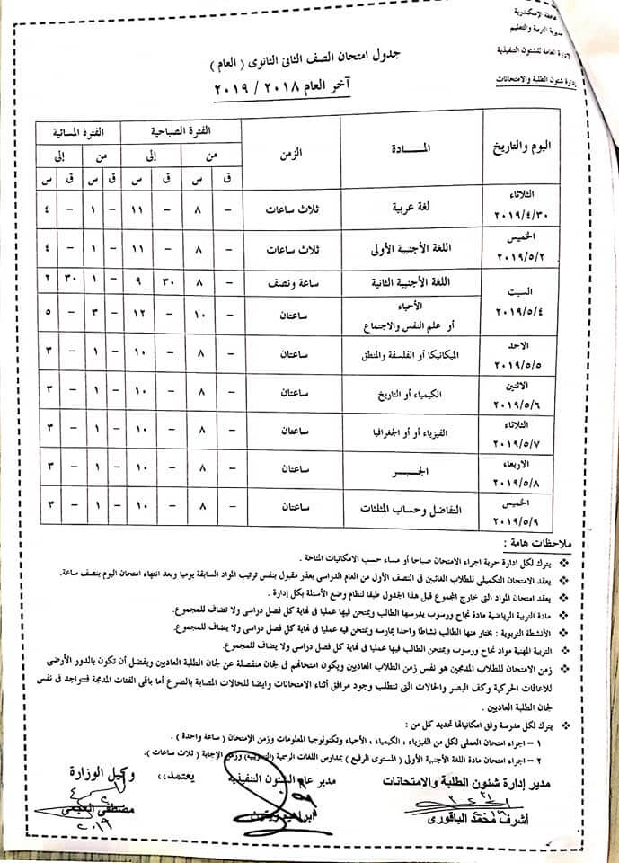 جدول امتحانات الصف الثاني الثانوي الترم الثاني 2019 محافظة الاسكندرية