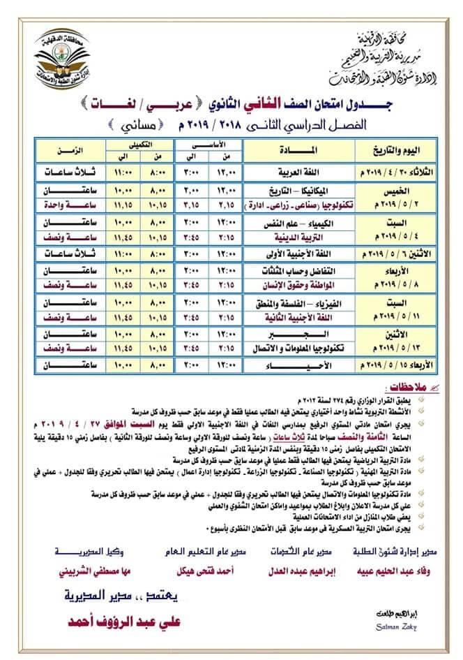 جدول امتحانات الصف الثاني الثانوي الترم الثاني 2019 محافظة الدقهلية