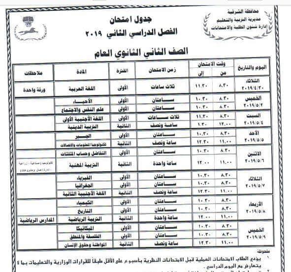 جدول امتحانات الصف الثاني الثانوي الترم الثاني 2019 محافظة الشرقية