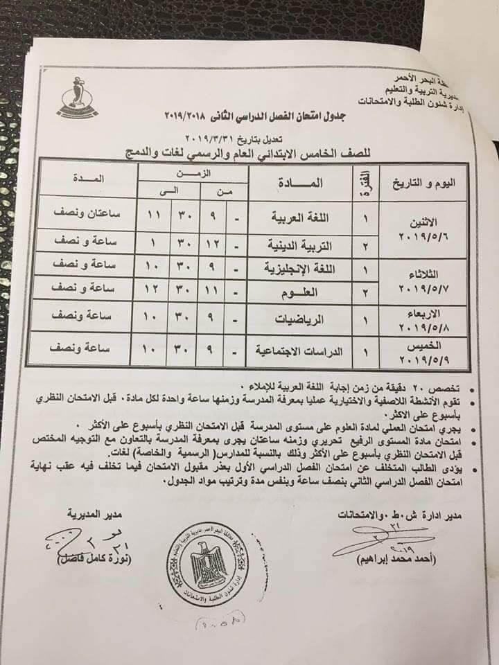 جدول امتحانات الصف الخامس الابتدائي الترم الثاني 2019 محافظة البحر الاحمر