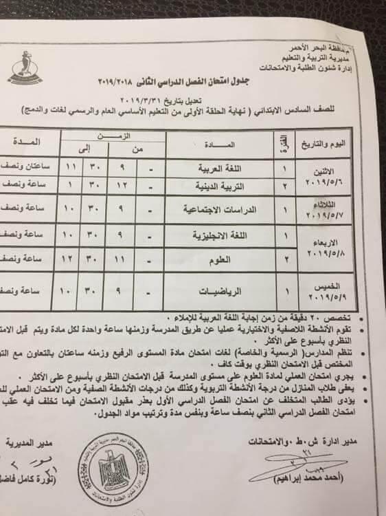 جدول امتحانات الصف السادس الابتدائي الترم الثاني 2019 محافظة البحر الاحمر