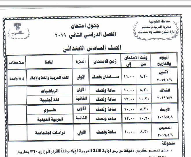 جدول امتحانات الصف السادس الابتدائي الترم الثاني 2019 محافظة الشرقية