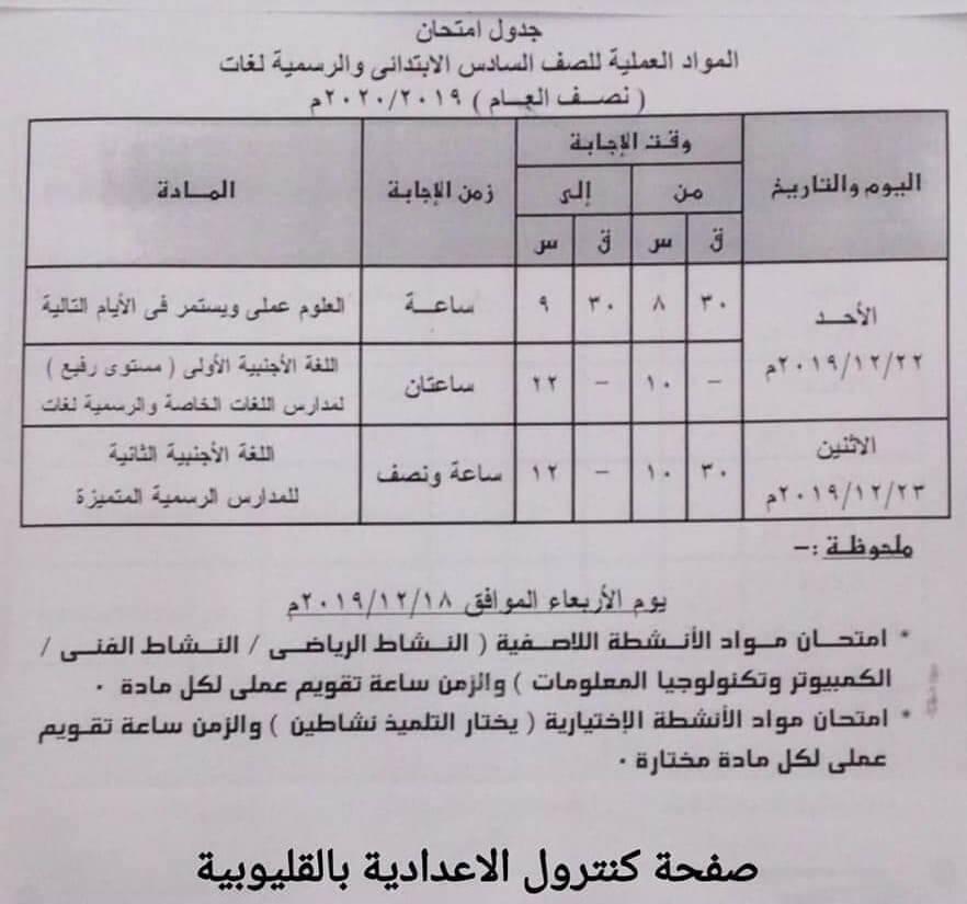 جدول امتحانات الصف السادس الابتدائي نصف العام محافظة القليوبية 2020 1