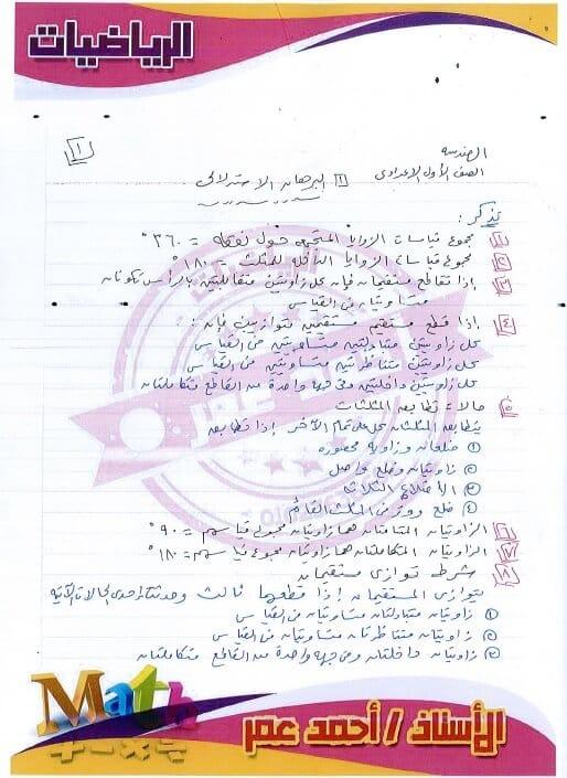 مذكرة رياضيات للصف الاول الاعدادي ترم ثاني