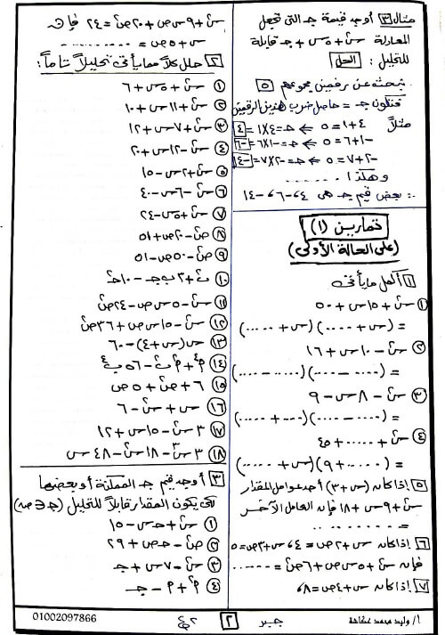 مذكرة رياضيات للصف الثاني الاعدادي ترم ثاني