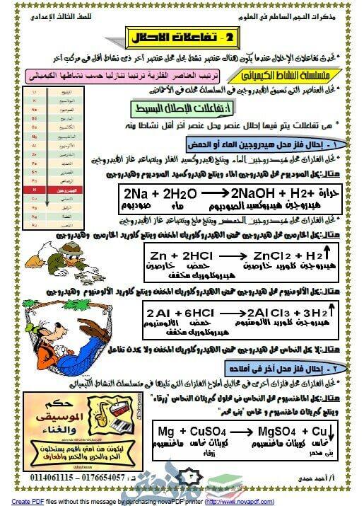 مذكرة علوم للصف الثالث الاعدادي الترم الثاني