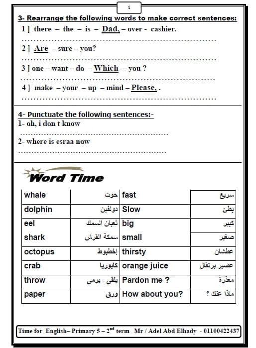 مذكرة لغة انجليزية للصف الخامس الابتدائي ترم ثاني