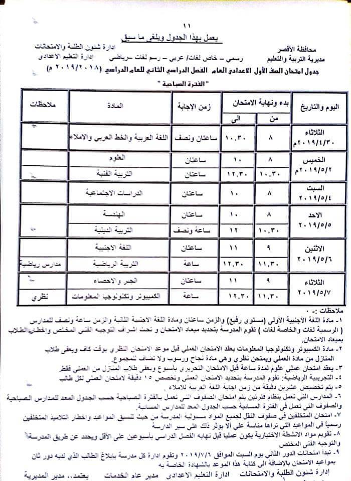 جدول امتحانات الصف الاول الاعدادي الترم الثاني 2019 محافظة الاقصر