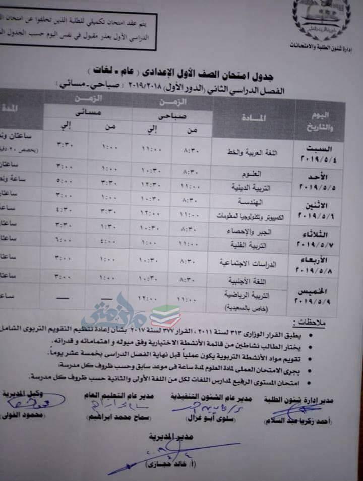 جدول امتحانات الصف الاول الاعدادي الترم الثاني 2019 محافظة الجيزة