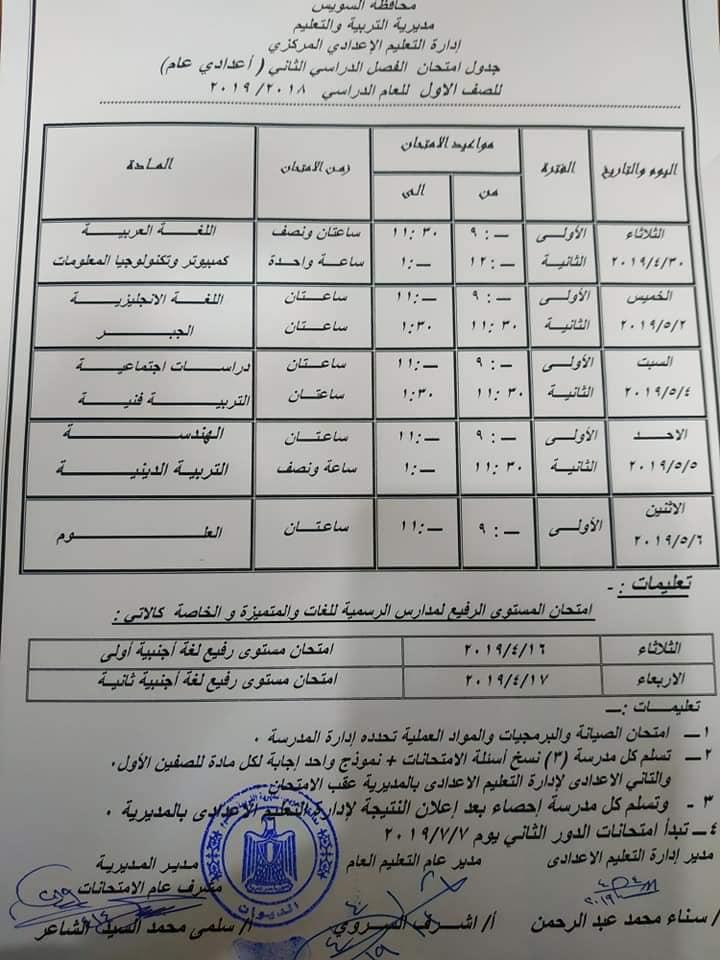 جدول امتحانات الصف الاول الاعدادي الترم الثاني 2019 محافظة السويس