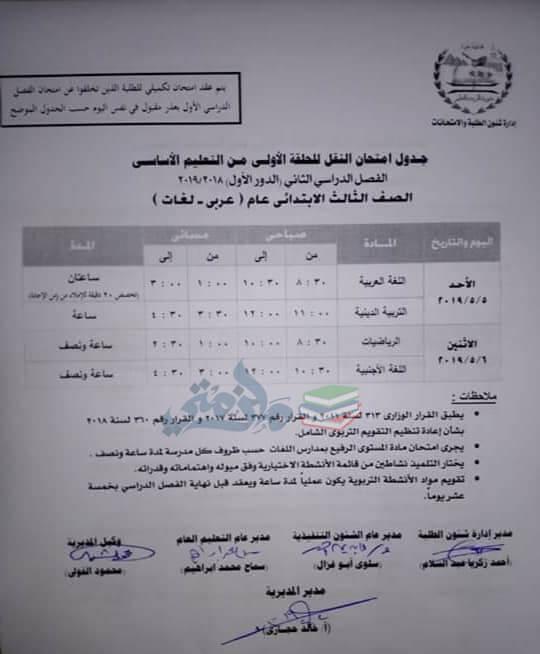 جدول امتحانات الصف الثالث الابتدائي الترم الثاني 2019 محافظة الجيزة