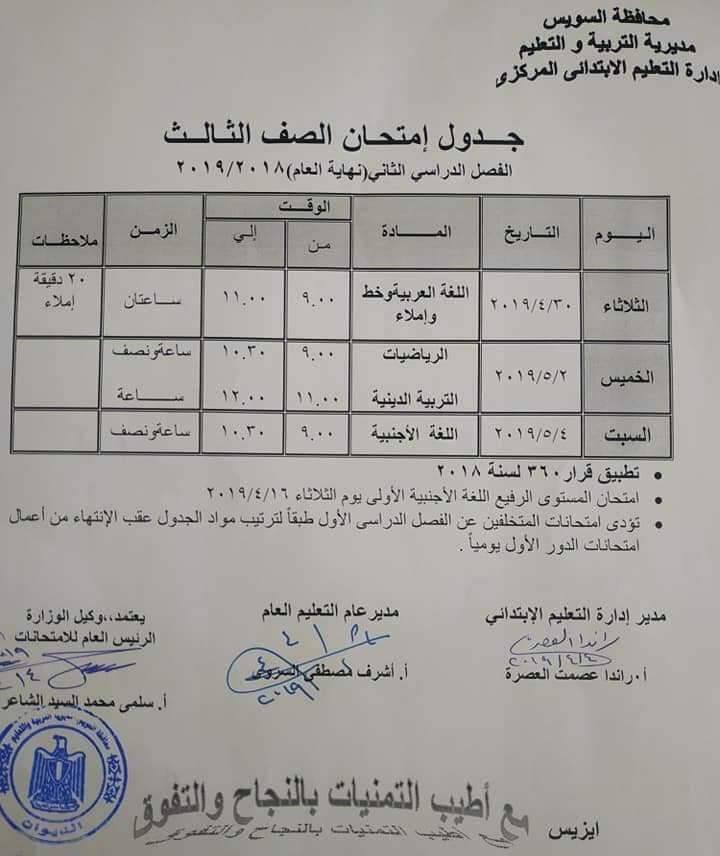 جدول امتحانات الصف الثالث الابتدائي الترم الثاني 2019 محافظة السويس