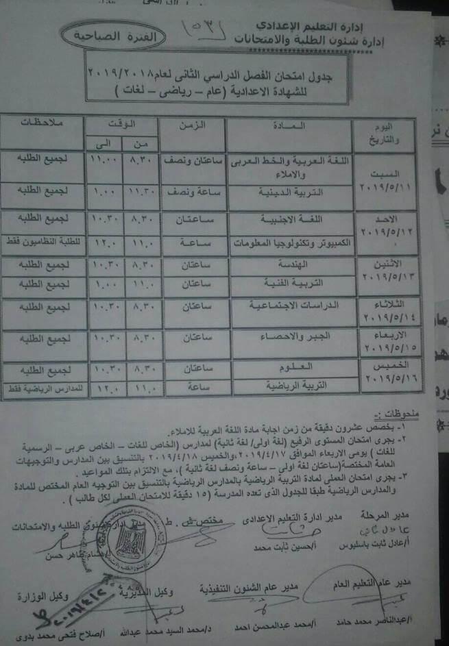 جدول امتحانات الصف الثالث الاعدادي الترم الثاني 2019 محافظة أسيوط