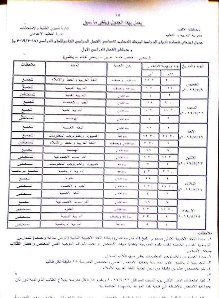جدول امتحانات الصف الثالث الاعدادي الترم الثاني 2019 محافظة الاقصر