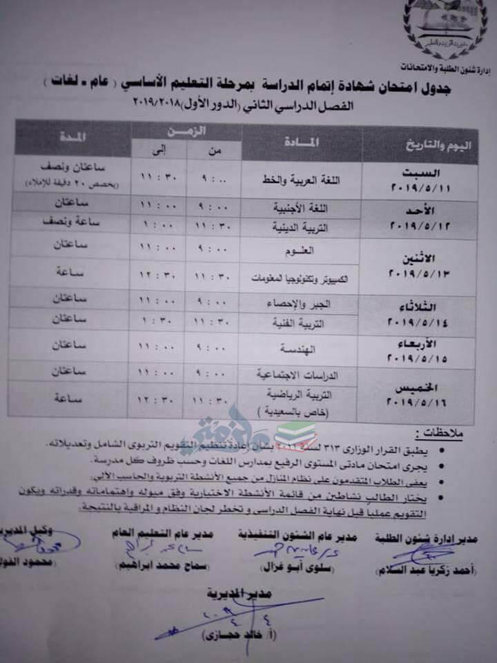 جدول امتحانات الصف الثالث الاعدادي الترم الثاني 2019 محافظة الجيزة