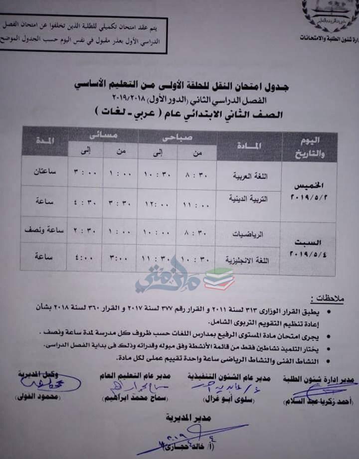 جدول امتحانات الصف الثاني الابتدائي الترم الثاني 2019 محافظة الجيزة