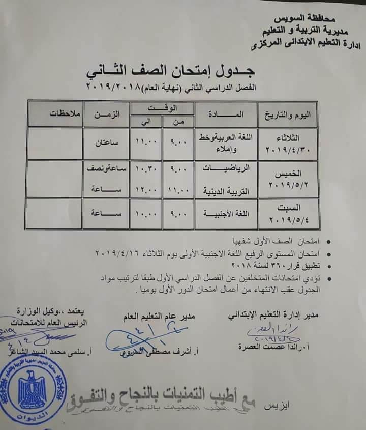 جدول امتحانات الصف الثاني الابتدائي الترم الثاني 2019 محافظة السويس