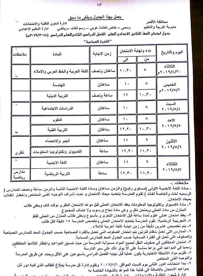 جدول امتحانات الصف الثاني الاعدادي الترم الثاني 2019 محافظة الاقصر
