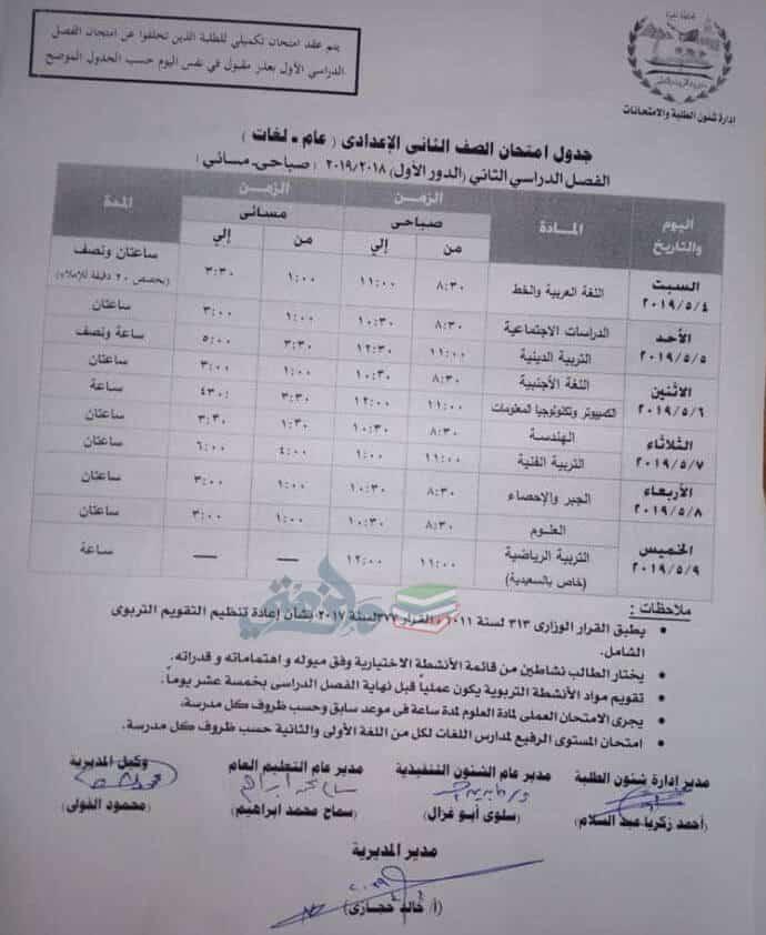 جدول امتحانات الصف الثاني الاعدادي الترم الثاني 2019 محافظة الجيزة
