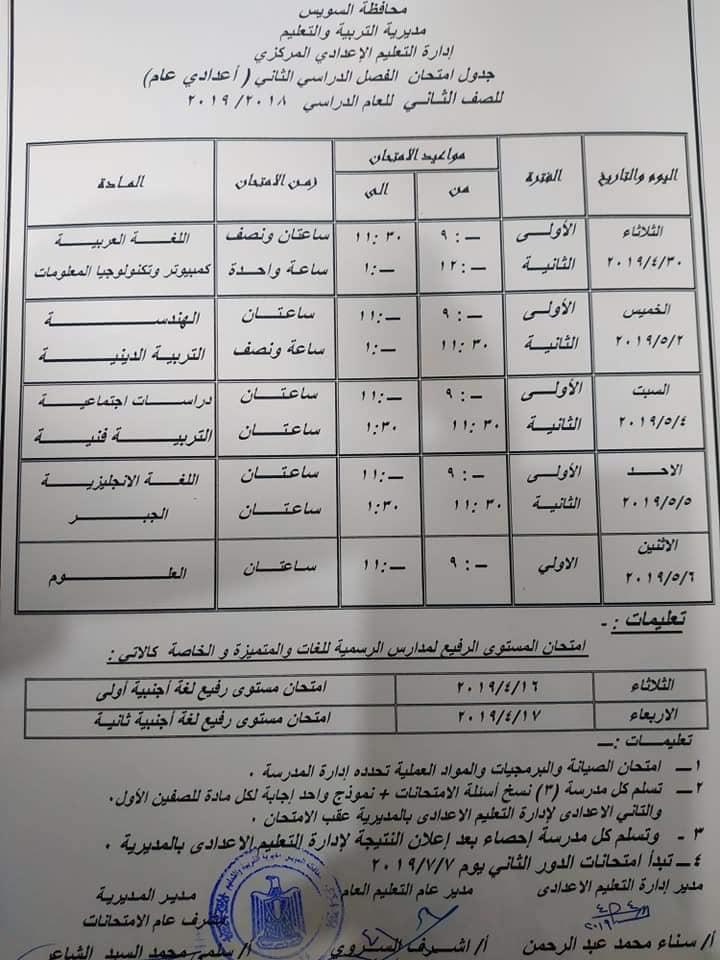 جدول امتحانات الصف الثاني الاعدادي الترم الثاني 2019 محافظة السويس