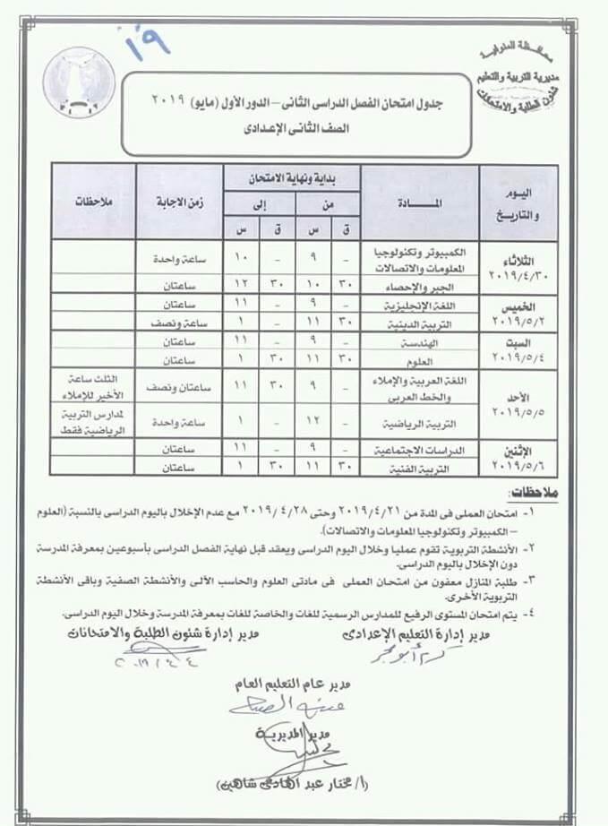جدول امتحانات الصف الثاني الاعدادي الترم الثاني 2019 محافظة المنوفية