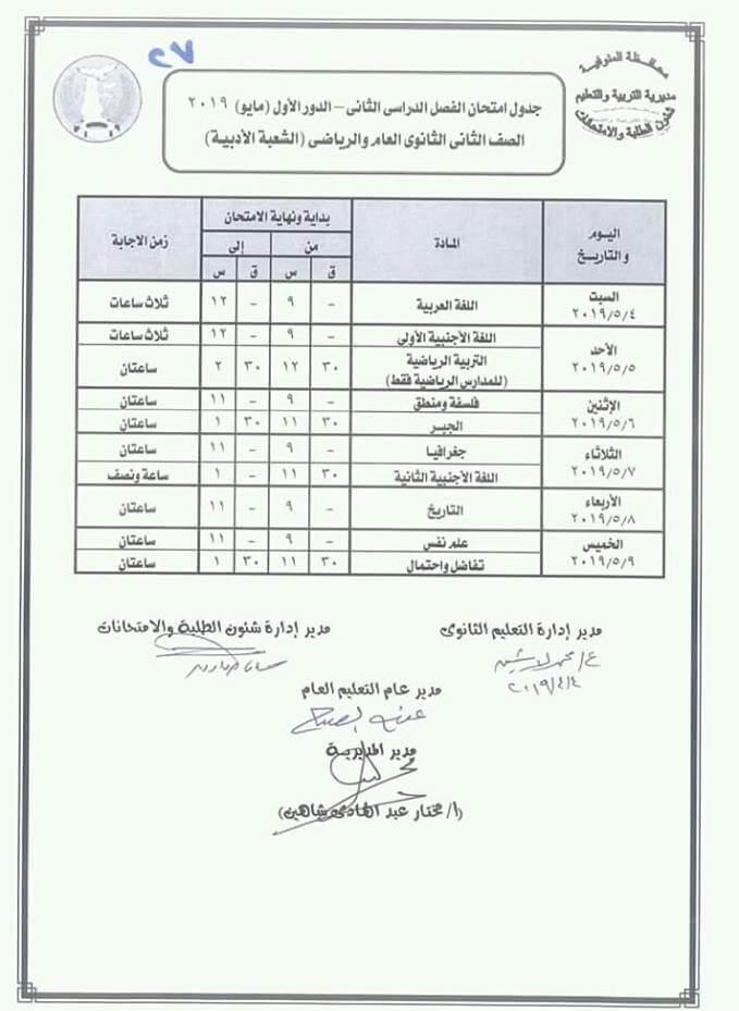 جدول امتحانات الصف الثاني الثانوي الترم الثاني ادبي 2019 محافظة المنوفية