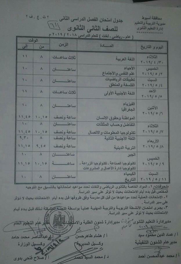جدول امتحانات الصف الثاني الثانوي الترم الثاني 2019 محافظة أسيوط
