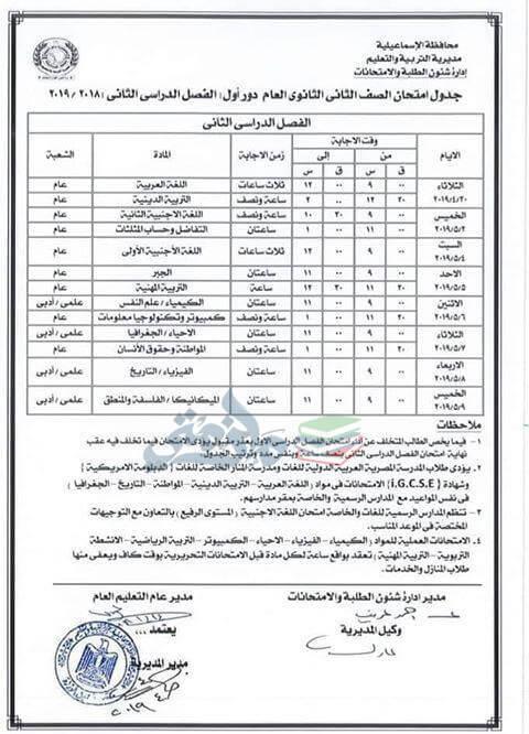 جدول امتحانات الصف الثاني الثانوي الترم الثاني 2019 محافظة الاسماعيلية