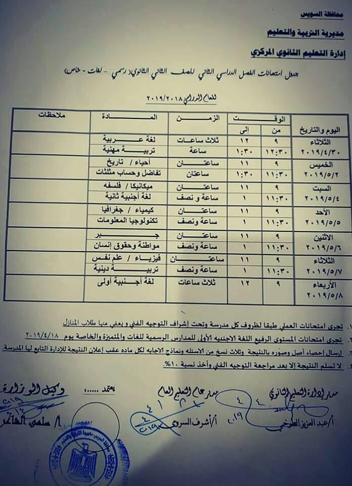 جدول امتحانات الصف الثاني الثانوي الترم الثاني 2019 محافظة السويس