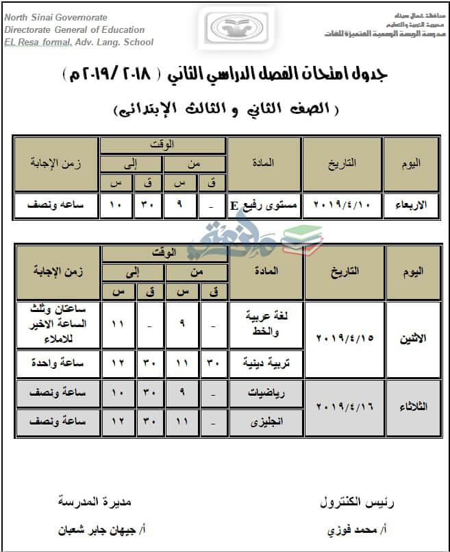 جدول امتحانات الصف الثاني والثالث الابتدائي الترم الثاني 2019 محافظة شمال سيناء