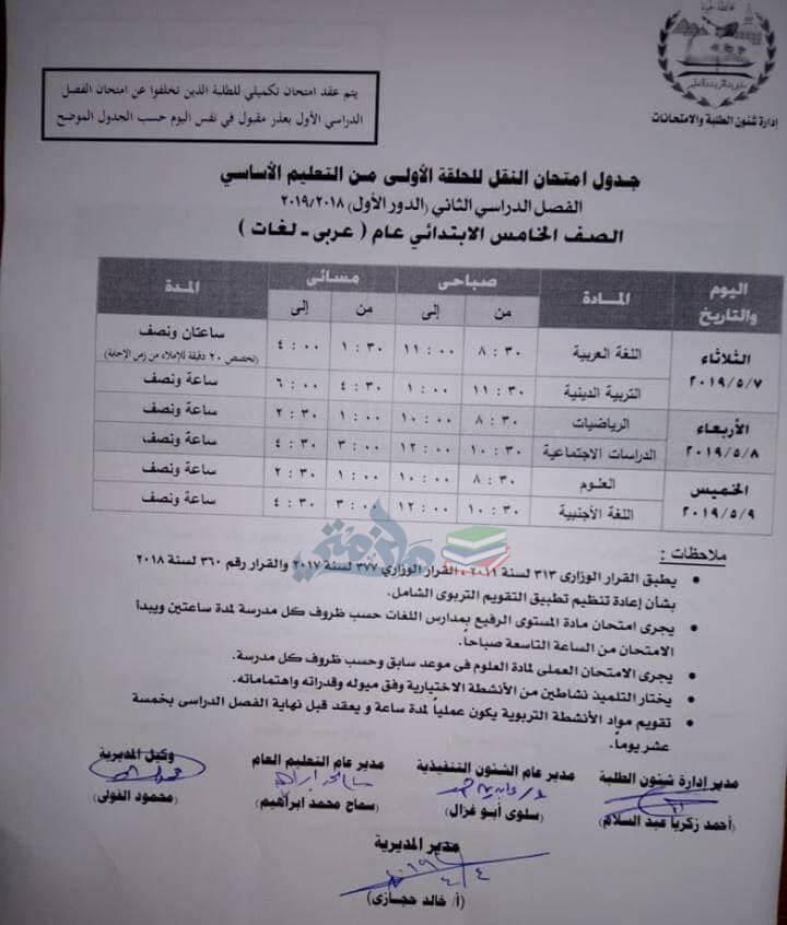 جدول امتحانات الصف الخامس الابتدائي الترم الثاني 2019 محافظة الجيزة