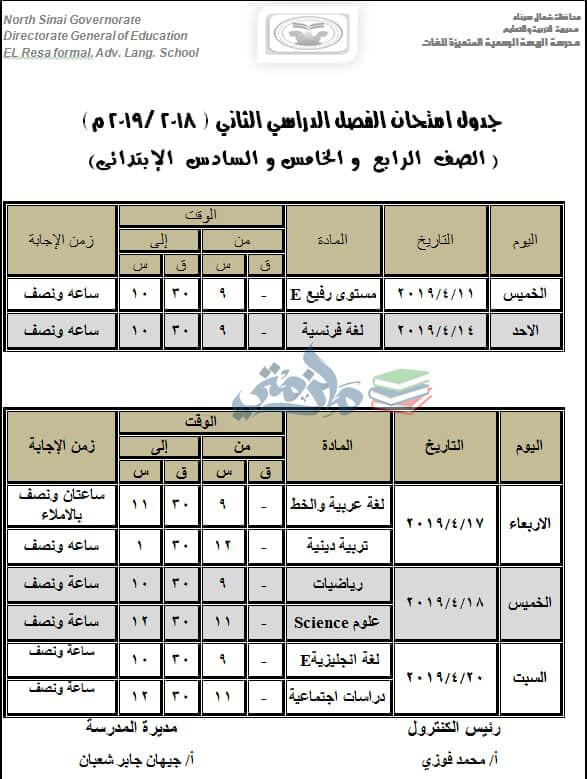 جدول امتحانات الصف الرابع والخامس والسادس الابتدائي الترم الثاني 2019 محافظة شمال سيناء
