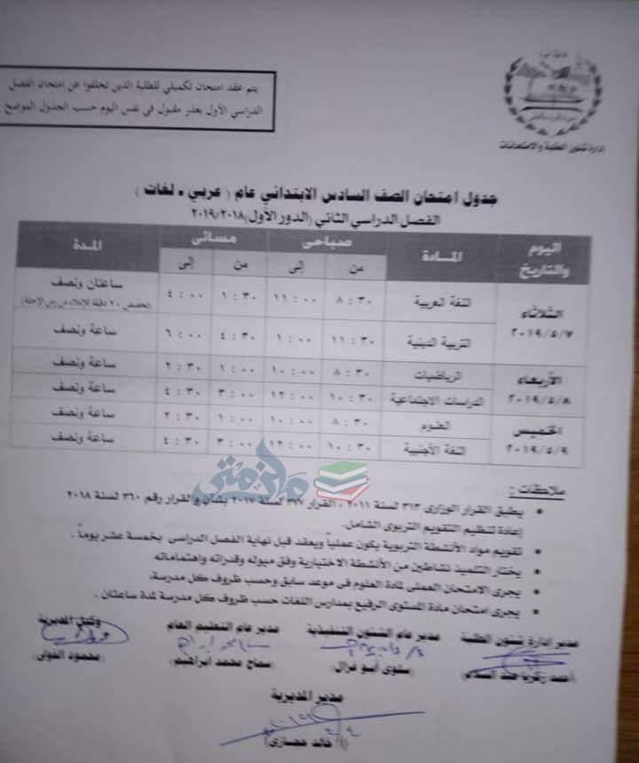 جدول امتحانات الصف السادس الابتدائي الترم الثاني 2019 محافظة الجيزة