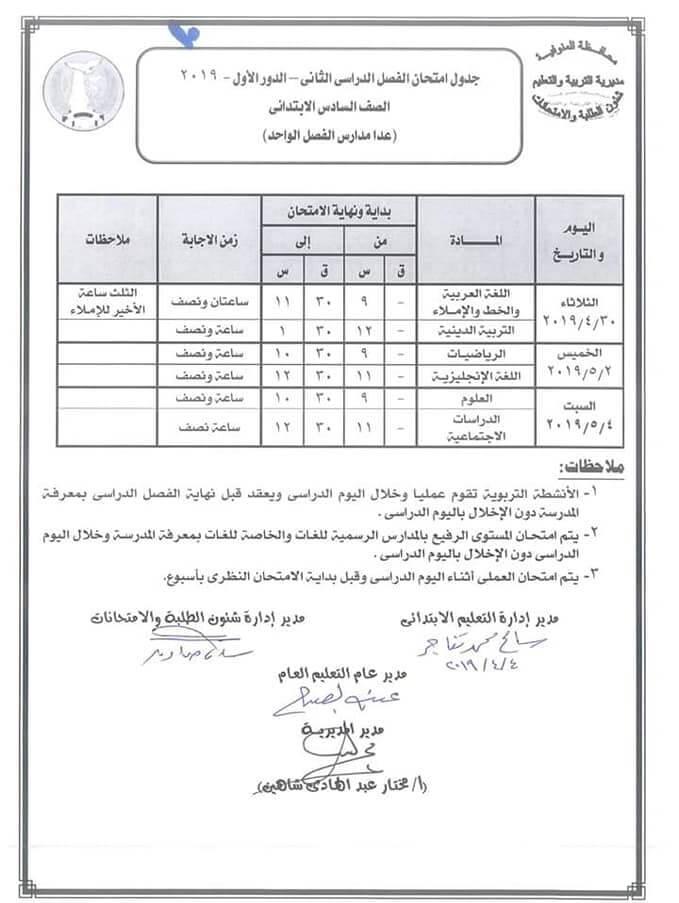 جدول امتحانات الصف السادس الابتدائي الترم الثاني 2019 محافظة المنوفية