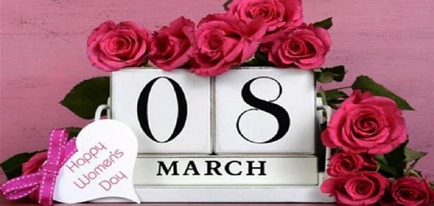 بحث عن اليوم العالمي للمرأة 8 مارس