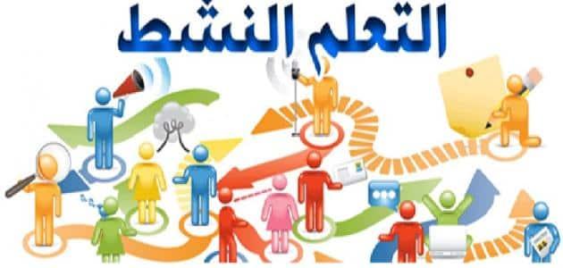 تعريف التعلم النشط واستراتيجياته