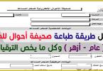 استمارة المعلم والموظف بالرقم القومي