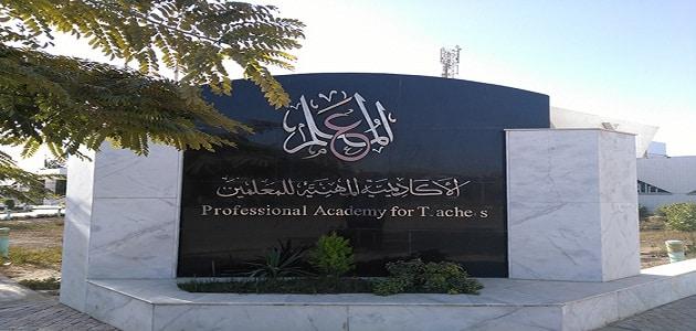 الاكاديمية المهنية للمعلمين بوابة الخدمات الالكترونية