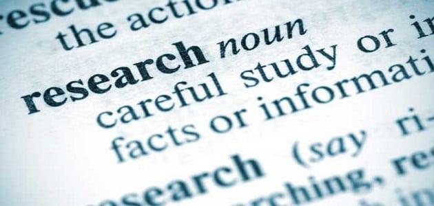 مقدمة وخاتمة بحث