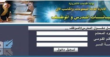 وزارة التربية والتعليم بيانات معلم أو موظف