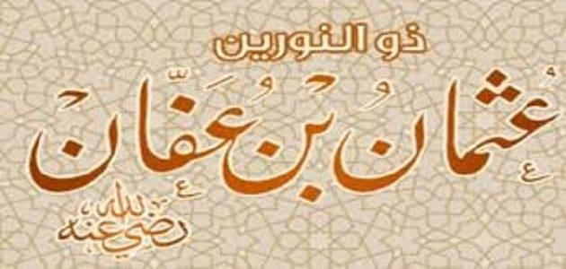 بحث عن سيدنا عثمان بن عفان جاهز للطباعة