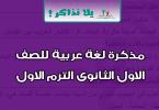 مذكرة لغة عربية للصف الاول الثانوى الترم الاول