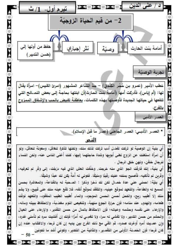 مذكرة لغة عربية للصف الاول الثانوي الترم الاول