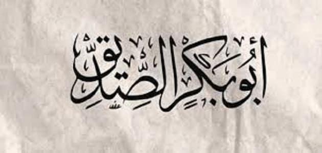 بحث عن ابو بكر الصديق رضى الله عنه