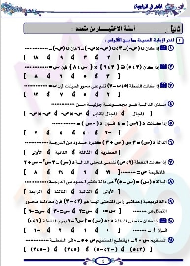 المراجعة النهائية فى الرياضيات للصف الثالث الاعدادى الترم الثانى