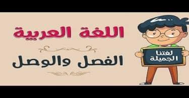 بحث عن الوصل والفصل في اللغة العربية